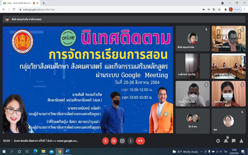 26 สิงหาคม 2564 หน่วยศึกษานิเทศก์ สำนักงานงานคณะกรรมการการอาชีวศึกษา ทำการนิเทศติดตาม การจัดการเรียนการสอนกลุ่มวิชาสังคมศึกษา กลุ่มวิชาสังคมศาสตร์ และกิจกรรมหลักสูตร ผ่านทางระบบ Google Meeting โดย นายจรูญ อินไข ผู้อำนวยการวิทยาลัยการอาชีพบ้านแพ้ว รองผู้อำนวยการ และงานกิจการนักเรียนนักศึกษา เข้าร่วมประชุม
